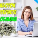 Подработка в интернете: простые способы без финансовых вложений